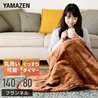 ヤマゼン(山善)の【新品】電気敷き毛布 タイマー付き 丸洗い可 YMS-FKT30C フランネル(電気毛布)