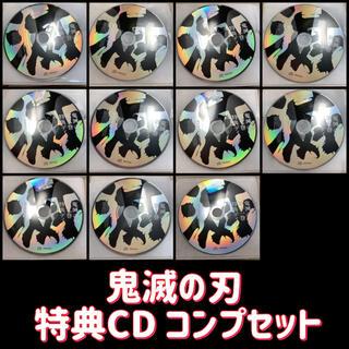 鬼滅の刃 Blu-ray DVD 特典 CD コンプリート セット(アニメ)