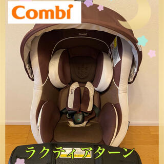combi - コンビ チャイルドシート ラクティアターン エッグクッションTB-520