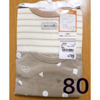 西松屋 - 西松屋 長袖ショルダーロンパース(2枚組)80サイズ