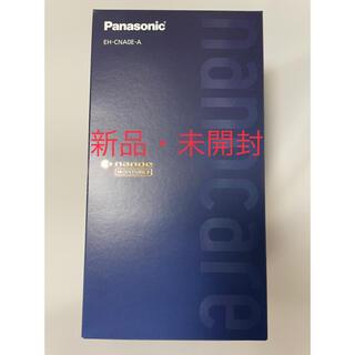 Panasonic - ☆新品未開封☆お買い得商品☆【Panasonic】EH-CNA0E-A ナノケア