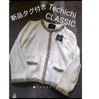 テチチ(Techichi)の新品タグ付★TechichiCLASSICテチチ★フリンジテープニットジャケット(ノーカラージャケット)