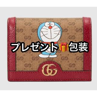 Gucci - グッチ ドラえもん カードケース ミニ財布 新品未使用
