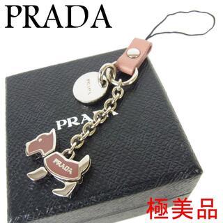プラダ(PRADA)のプラダ 極美品 ドッグ 犬 アニマル モチーフ 携帯 ストラップ チャーム(ストラップ/イヤホンジャック)