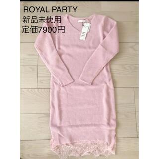 ROYAL PARTY - ロイヤルパーティー ニットワンピース