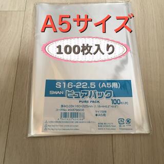 【新品・未開封】A5サイズ OPP袋 100枚 ピュアパック