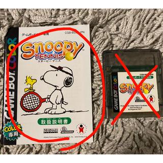 ゲームボーイ(ゲームボーイ)の【説明書】ゲームボーイカラー snoopy tennis(家庭用ゲームソフト)