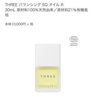 スリー(THREE)のTHREE バランシングSQオイル R(オイル/美容液)