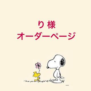 り様 オーダー専用ページ(バッグ/レッスンバッグ)