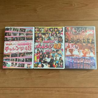 エヌエムビーフォーティーエイト(NMB48)のNMB48 DVD まとめ売り(アイドル)