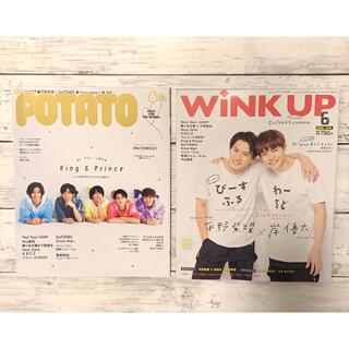 ジャニーズ(Johnny's)の【抜けなし】2020年6月 Winkup/POTATO(アイドルグッズ)