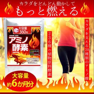 アミノ酵素 サプリ 6ヶ月分 燃焼系ダイエットに最適 カロリミットと併用おススメ