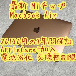 Mac (Apple) - MacBook air Late 2020 M1 ゴールド  MGND3J/A