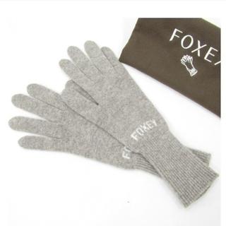 フォクシー(FOXEY)の未使用 フォクシー カシミア手袋(手袋)