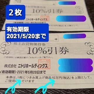 ニトリ(ニトリ)のニトリ株主優待券 2枚(ショッピング)
