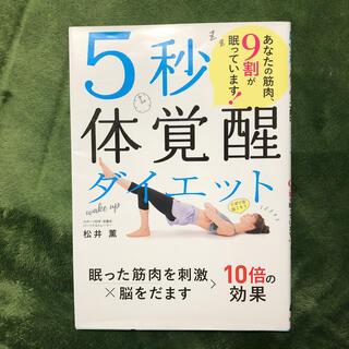 5秒体覚醒ダイエット あなたの筋肉、9割が眠っています!(ファッション/美容)