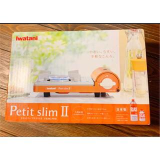 イワタニ(Iwatani)のiwatani カセットフー プチスリムII CB-JRC-PS50 日本製(調理道具/製菓道具)