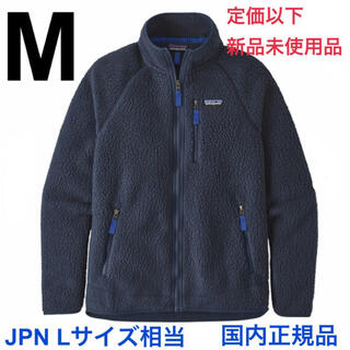 patagonia - パタゴニア レトロパイルジャケット 人気Mサイズ 新品未使用品