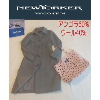 ニューヨーカー(NEWYORKER)のNEW YORKER ニューヨーカー  アンゴラ ウール ロングコート L 灰色(ロングコート)