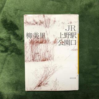 JR上野駅公園口(文学/小説)
