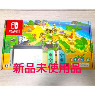 ニンテンドースイッチ(Nintendo Switch)の新品未開封品 Nintendo Switch あつまれ どうぶつの森セット(家庭用ゲーム機本体)