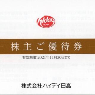 最新 ハイデイ日高 株主優待券 8500円分 即日発送可②