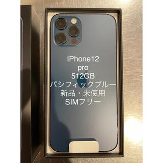 iPhone - iPhone 12 Pro パシフィックブルー 512GB 新品未使用