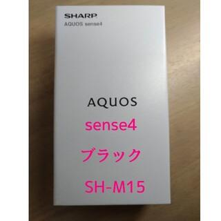 SHARP - 【新品】AQUOS sense4 SH-M15  SIMフリー