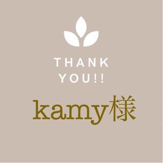 【kamy様】(パンツ)