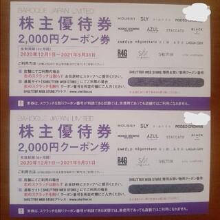 アズールバイマウジー(AZUL by moussy)のバロックジャパンリミテッド株主優待券4000円分(ショッピング)