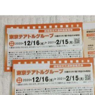 東京テアトルグループ☆劇場指定映画券2枚(その他)