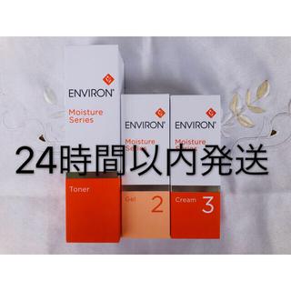 エンビロン ENVIRON モイスチャー トーナー ジェル2 クリーム3(フェイスクリーム)