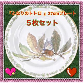 ノリタケ(Noritake)の『となりのトトロ 』27cmプレート 5枚セット 《 Vintage 》(食器)