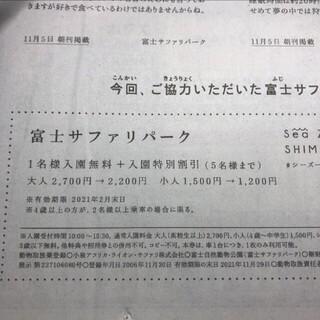 富士サファリパーク 無料 チケット(動物園)