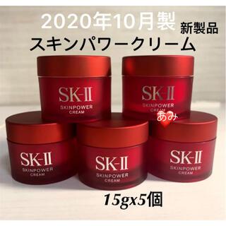 エスケーツー(SK-II)の新製造SK-II エスケーツー スキンパワークリーム(美容クリーム)15gx5個(フェイスクリーム)