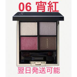 SUQQU - SUQQU スック デザイニング カラー アイズ 06 宵紅 YOIBENI