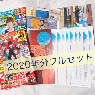 松村北斗 連載 まとめ売り 東海ウォーカー 2020年 10冊分フルセット