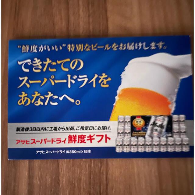 アサヒ(アサヒ)のアサヒスーパードライ 鮮度ギフト 食品/飲料/酒の酒(ビール)の商品写真