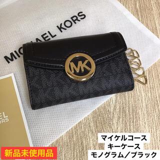 Michael Kors - 新品 マイケルコース ❗️ 人気商品 キーケース モノグラム/ブラック
