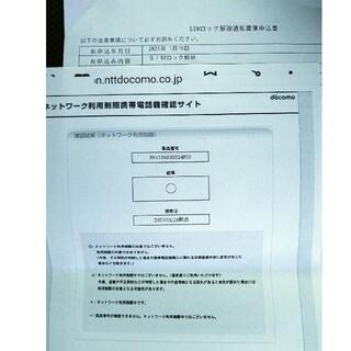エヌティティドコモ(NTTdocomo)の制限○、SIMロック解除、docomo  ZTE  M Z-01K(スマートフォン本体)