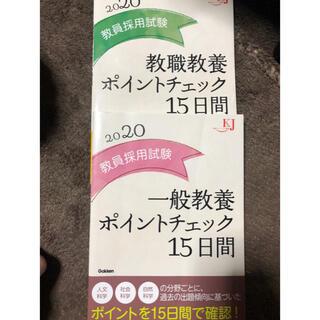 ガッケン(学研)の教員採用試験一般教養ポイントチェック15日間 2020(資格/検定)