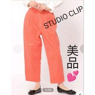スタディオクリップ(STUDIO CLIP)のスタジオクリップ コーデュロイカラーパンツ  studio CLIP(カジュアルパンツ)