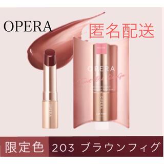 オペラ(OPERA)の新品未開封 オペラ リップティント  オイルルージュ 限定色203ブラウンフィグ(口紅)