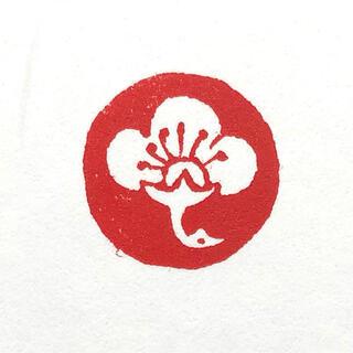 篆刻遊印「日の出に鶴梅」(書)