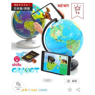 AR地球儀 Shifu ORBOOT 知育玩具