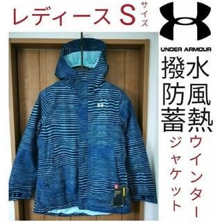 【75%OFF】アンダーアーマー 中綿 ジャケット レディース Sサイズ(トレーニング用品)