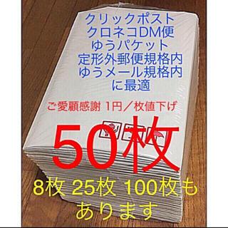 クッション封筒50枚 梱包資材【ネコポス ゆうパケット ゆうメールなどに対応】