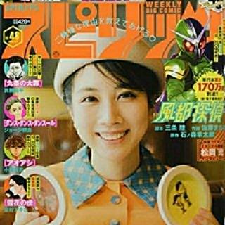 ショウガクカン(小学館)の松本穂香 スピリッツ 非売品 カード(アイドルグッズ)