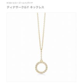 AHKAH - AHKAH アーカー ティナサークルY ネックレス k18 ダイヤモンド