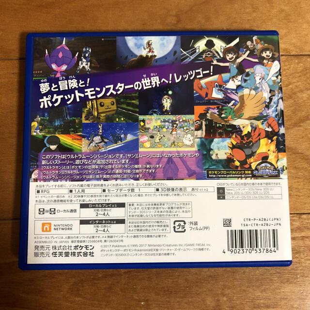 ニンテンドー3DS(ニンテンドー3DS)のポケットモンスター ウルトラムーン 3DS エンタメ/ホビーのゲームソフト/ゲーム機本体(携帯用ゲームソフト)の商品写真